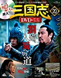 三国志DVD&データファイル(20) 2016年 7/7 号