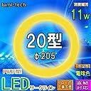 LED蛍光灯丸型 (20W形, 電球色)