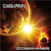 「神の光、プラズマ」飛鳥昭雄のエクストリームサイエンス(75) [DVD]