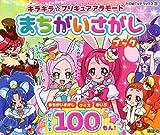 キラキラ☆プリキュアアラモード まちがいさがしブック (たの幼テレビデラックス)