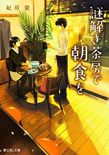 謎解き茶房で朝食を (富士見L文庫)の詳細を見る