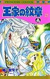 王家の紋章 27 (プリンセス・コミックス)