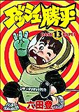ダッシュ勝平(13)