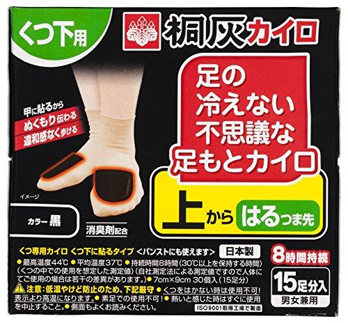 足の冷えない不思議な足もとカイロ 上からはるつま先(黒)15枚入函