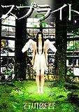 スプライト(3) (ビッグコミックス)