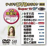 テイチクDVDカラオケ スーパー10W(548)