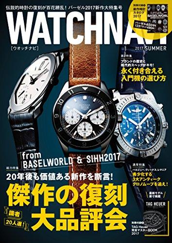 WATCH NAVI 7月号2017Summer [雑誌]