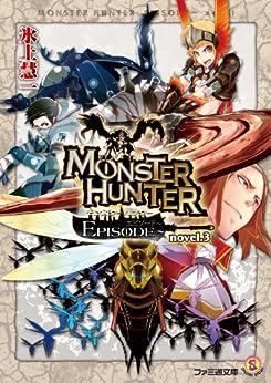 モンスターハンターエピソード 第01-03巻 [Monster Hunter Episode vol 01-03]