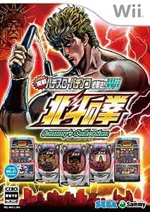 実戦パチスロ・パチンコ必勝法! Sammy's Collection 北斗の拳 Wii