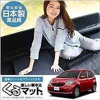 『01k-a021-ca』パッソ M700A/M710A系 (くるマット) 車 マット フラット クッション 段差解消ベッドで車中泊を快適に!(150w×2個、50s×2個:ブラック)
