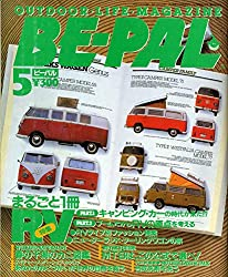 BE-PAL (ビーパル) 1990年5月号
