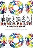 地球で踊ろう! DANCE EARTH 〜CHANGE THE WORLD〜(DVD付き))