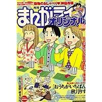 月刊 まんがライフオリジナル 2008年 05月号 [雑誌]