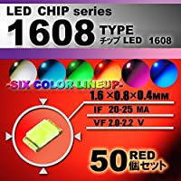 1608 SMD LED チップ レッド 50個セット 打ち替え