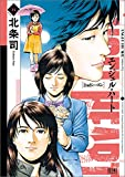 エンジェル・ハート2ndシーズン 14 (ゼノンコミックス)