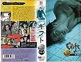 ギフト完全版 VOL.1 [VHS]