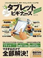 タブレット for ビギナーズ2017 (晋遊舎ムック)