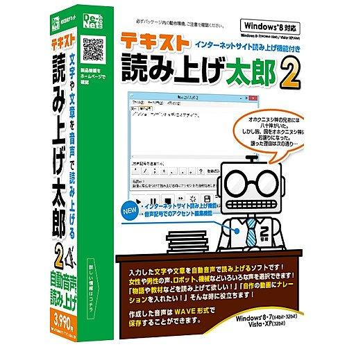 テキスト読み上げ太郎2