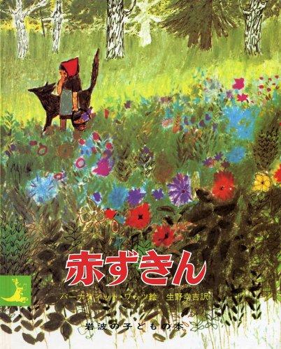 赤ずきん (岩波の子どもの本)の詳細を見る