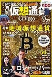 月刊仮想通貨2019年9月号 vol,18