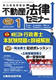 不動産法律セミナー 2017年1月号 (2016-12-20) [雑誌]
