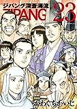 ジパング 深蒼海流(23) (モーニングコミックス)
