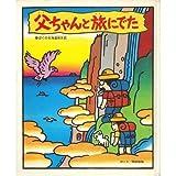 父ちゃんと旅にでた―ぼくの北海道旅日記