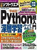 日経ソフトウエア 2017年 1月号 [雑誌] -