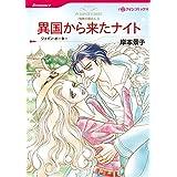 大自然で育むロマンス テーマセット vol.3 (ハーレクインコミックス)