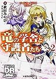 ソード・ワールド2.0リプレイ 竜の学舎と守護者たち (2) (富士見ドラゴンブック)