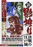 新・影狩り決戦の江戸城 (SPコミックス SPポケットワイド)
