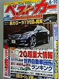 ベストカー 2012-06-10号 画像