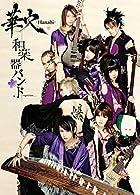 華火 (DVD) (数量限定生産)()