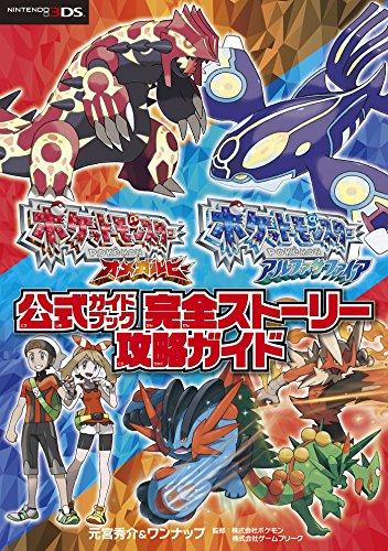 ポケットモンスター オメガルビー・アルファサファイア 公式ガイドブック 完全ストーリー攻略ガイド