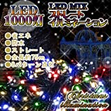 即納!LED1000灯クリスマスイルミネーション ストレートタイプ ブラックベース 防水仕様 点灯8パターン mix