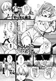 トイレの痴女子さん (comicアンスリウム)