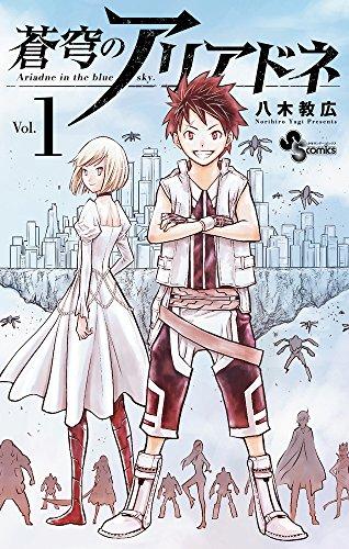 蒼穹のアリアドネ 1 (少年サンデーコミックス)