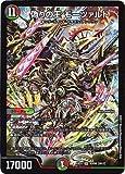 デュエルマスターズDMEX-01/ゴールデン・ベスト/DMEX-01/53/SR/[2012]偽りの王 モーツァルト