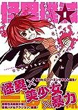 怪異撲滅ミンチちゃん 1巻 (デジタル版ビッグガンガンコミックス)