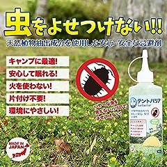 【日本製】テントバリア ●キャンプ、アウトドアの虫除け対策●