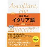 CD2枚付 改訂版 耳が喜ぶイタリア語 リスニング体得トレーニング