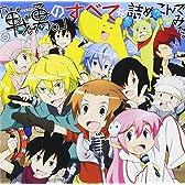 TVアニメ 戦勇。の全てを詰め込んでみた。(DVD付)