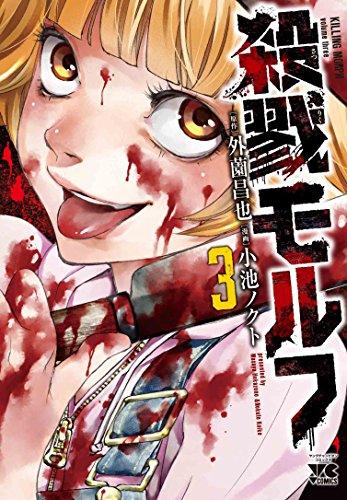 殺戮モルフ 3 (ヤングチャンピオンコミックス)