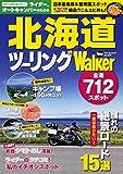 ライダー、オートキャンパーのための 北海道ツーリングWalker ウォーカームック