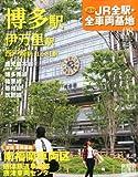 週刊 JR全駅・全車両基地 2012年 9/30号 [分冊百科]