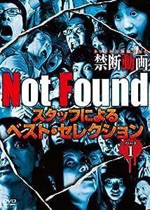 Not Found ネットから削除された禁断動画 スタッフによるベスト・セレクション パート1 [DVD]