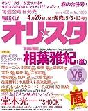 オリ☆スタ 2013年 5/6・13号 [雑誌]