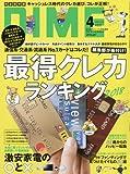 DIME(ダイム) 2018年 04 月号 [雑誌]