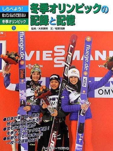 冬季オリンピックの記録と記憶 (しらべよう!知っているようで知らない冬季オリンピック) -