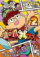 鷹の爪 吉田くんの×ファイル コミック 1-2巻セット